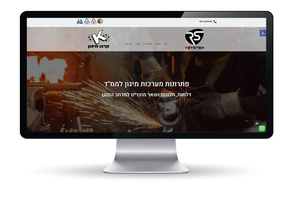 rsystem - בניית אתר