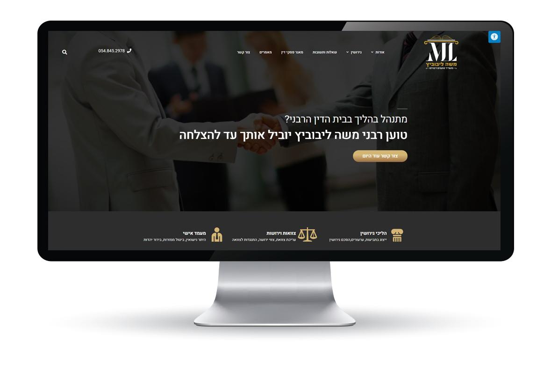 עיצוב ובניית אתר - משה ליבוביץ טוען רבני