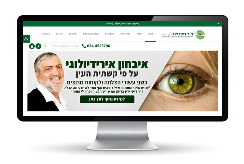 """בניית אתר ל-ד""""ר דוד דייני"""