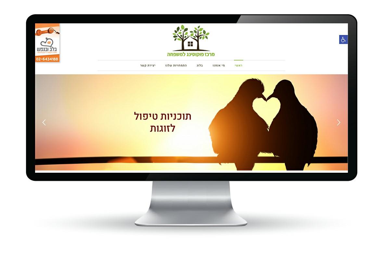 עיצוב ובניית אתר ל Merkaz_fokusing