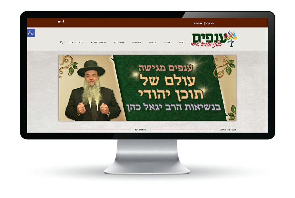 עיצוב ובניית אתר לענפים - הרב יגאל כהן