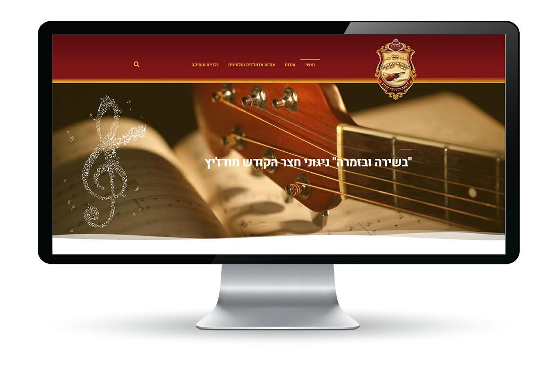 עיצוב ובניית אתר לניגוני מודז'יץ